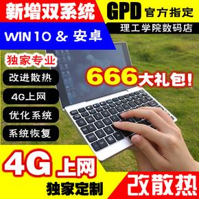 GPD POCKET迷你掌上笔记本电脑平板4G上网7寸WIN10散热游戏机UMPC