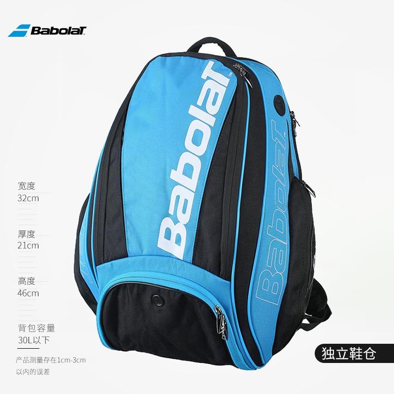 Babolat百宝力网球包双肩网背包Pure Drive网球包753070/753047