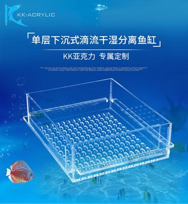 亚克力定制干湿分离过滤器单层下沉式鱼缸过滤盒滴流