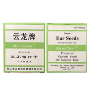 Yunlong brand king does not leave the seed ear bean paste ear acupoints ear stickers ear beans massage stickers anti-allergic sticky good 100 stickers