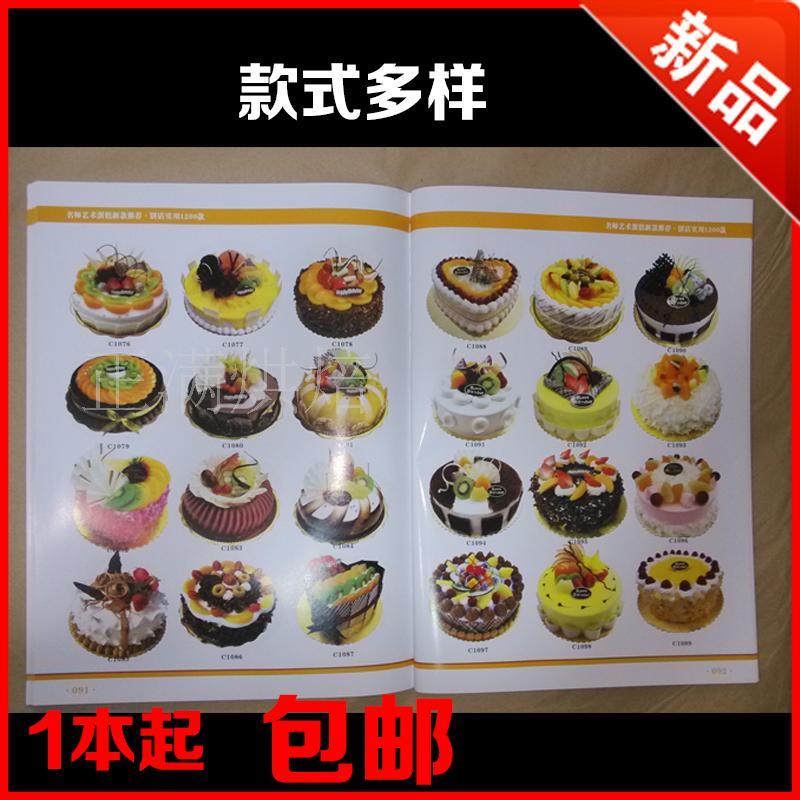 蛋糕书饼店实用蛋糕挑选用书 1200款蛋糕图片 蛋糕模型书包邮