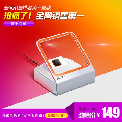 商米小闪二维码支付扫码盒子支付宝微信手机支付扫描器餐饮超市