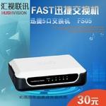 FAST迅捷FS05 5口百兆交换机集线器 5口交换机分线器交换器