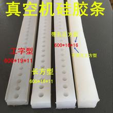 工字型600型500真空机封口条400硅胶条真空包装机配件