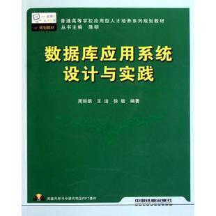 数据库应用系统设计与实践(附光盘普通高等学校应用型人才培养系