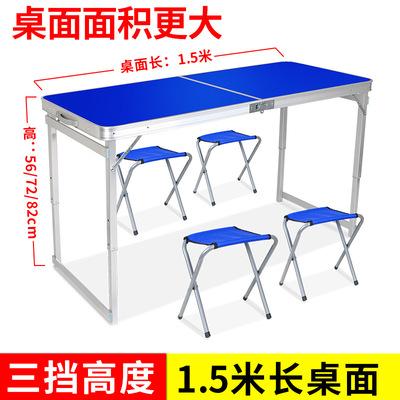 折叠桌子 户外便携1.5米