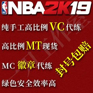 PC nba2k19 vc金币 代练等级带刷 经验MT 徽章 nba2k18金币VC