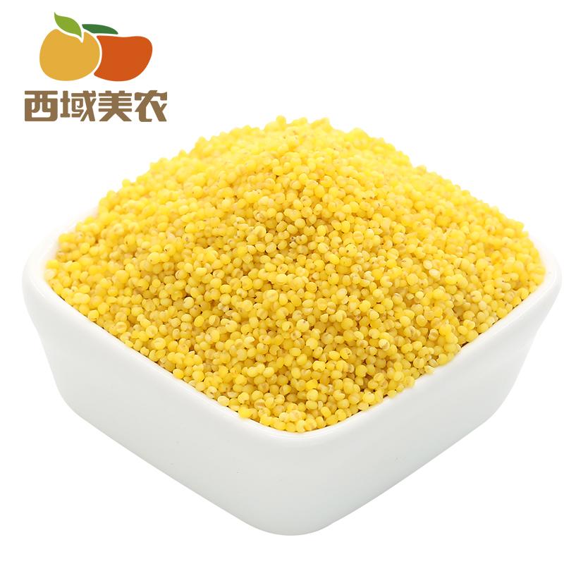 西域美农助农系列【憨马三_子洲小米500g*5】五谷杂粮食用小黄米