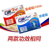 South Korea original authentic Sinilpharm relieve fatigue stickers 40 stickers relieve cervical pain stickers red blue