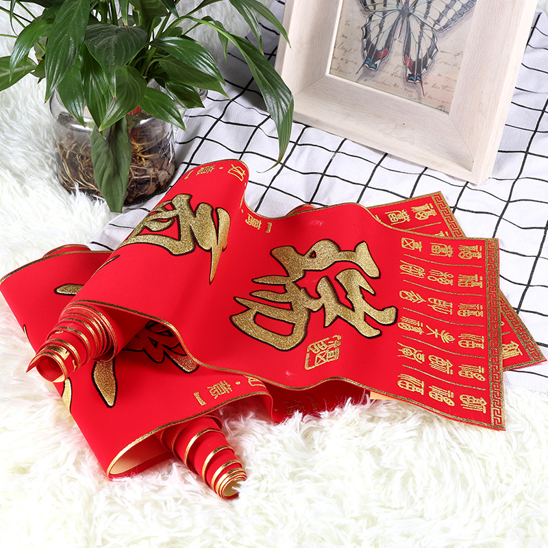 2019猪年2米对联春联新年春联绒布立体烫金春节装饰含背胶礼盒