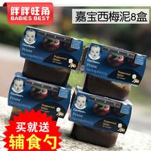8盒 56g 美国西梅泥嘉宝果泥果酱宝宝辅食婴儿水果泥1段缓解便秘