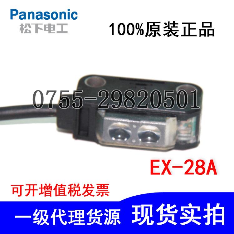 全新原装正品Panasonic松下SUNX小光电开关传感器EX-28A反射包邮