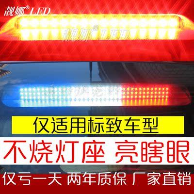 标致408 301 308 307改装汽车配件原装灯泡LED高位刹车灯东风专用