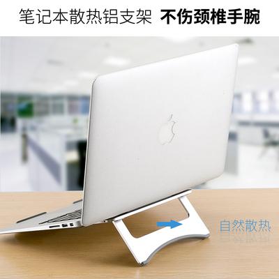 笔记本电脑支架桌面床上用铝合金增高护颈椎苹果mac散热便携托架