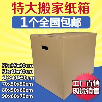 纸箱子搬家特大五层搬家用纸箱收纳打包纸箱包装订制定做全国包邮