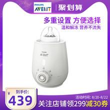 飞利浦新安怡温奶器暖奶器热奶器解冻加热母乳智能自动保温SCF356