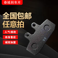 Motorcycle electric car electric motorcycle disc brakes oil brake disc brakes brake block front and rear double cylinder universal