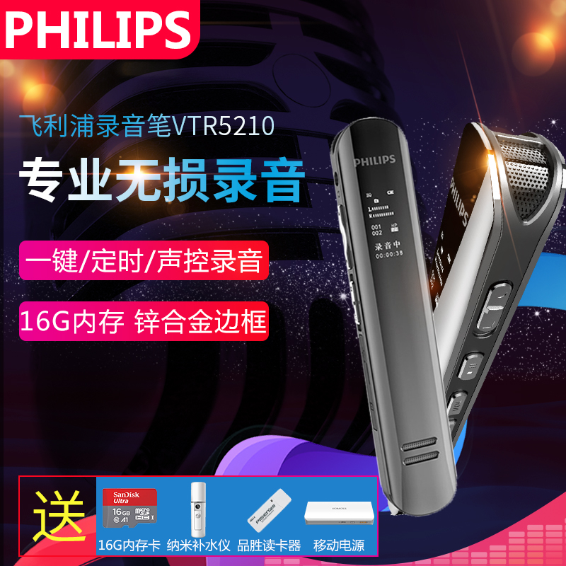 Philips VTR5210 professional recording microphones long-range high-definition micro-noise reduction is