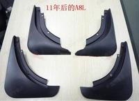 圻鑫 11年奥迪A8L挡泥板 奥迪A8L专用挡泥板 A8L改装专用