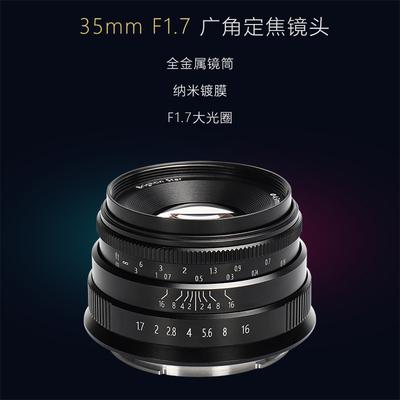 星曜35mm f1.7人像广角微单镜头 手动定焦大光圈 佳能索尼富士E卡