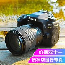 [实在人]国行佳能80D 18-135USM 18-200单反相机高清数码旅游专业
