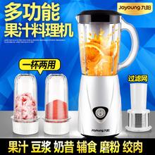 九阳榨汁机家用电动多功能迷你果汁机辅食搅拌机料理机原汁机豆浆