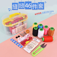 Household Needle Box Set Portable Small Sewing Box High-grade Sewing Bag Hand Sewing Line Live Receiving Tool