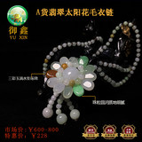 Tanabata Festival Myanmar Natural Jade Flower Jade Necklace Tricolor Sun Flower Hand Knit Sweater Chain Women's Pendant
