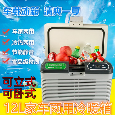 便携电冰箱