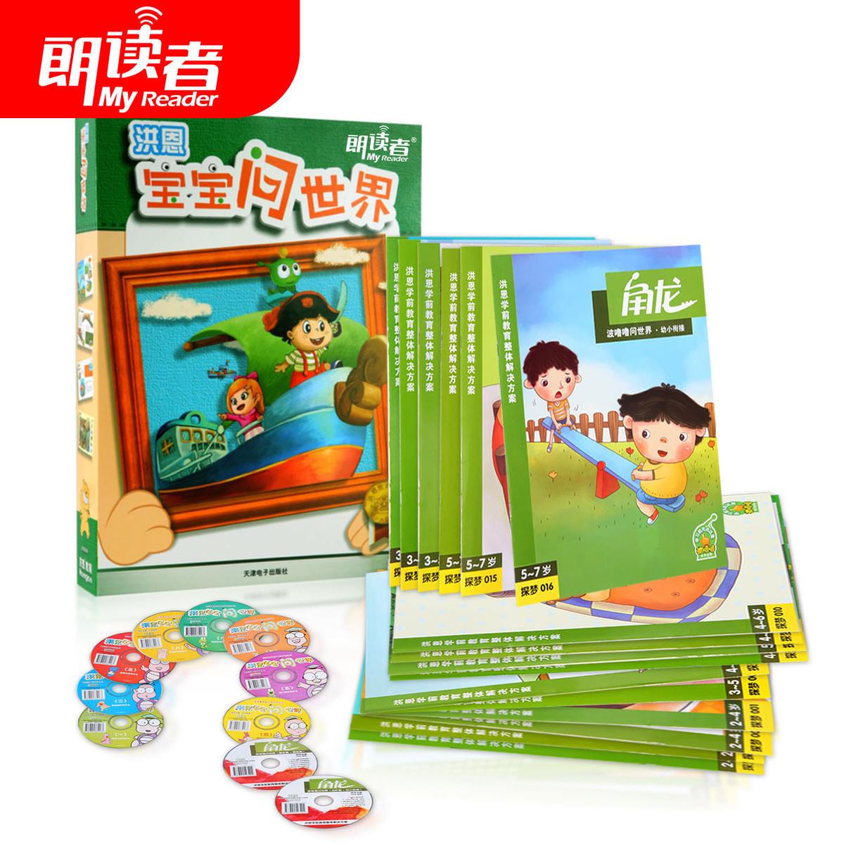 公司授权 洪恩点读笔配套有声教材 宝宝问世界 十万个为什么图书
