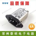 EMI單相單級交流電源濾波器 電源凈化器插座式CW1D-06A-T 220V 6A