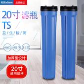 20寸蓝色净水器滤瓶4分6分1寸中央过滤壳滤筒商用前置PP扳手通用