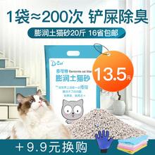 怡亲猫砂10公斤膨润土结团猫砂10kg20斤吸水猫沙除臭用品16省包邮