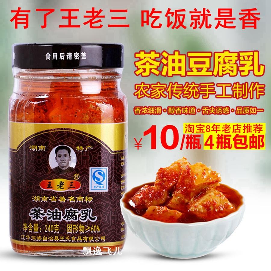 江华王老三茶油腐乳 湖南小吃永州特产豆腐乳王熟食霉豆腐4瓶包邮