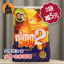 德国nimm2 lolly二宝棒棒糖宝宝零食多种维生素水果糖果二宝糖