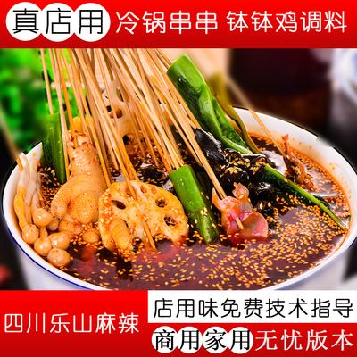 四川钵钵鸡调料棒棒鸡麻辣红油冷串串口水鸡底料辣椒凉拌油辣椒酱