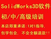 SolidWorks 3D 三维软件初中高级设计培训/设计指导/ 设计教学