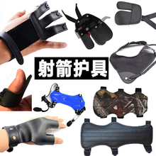 护臂护指护手护胸弓箭射箭护具反曲弓美猎直拉弓箭射箭配件护具