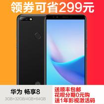 手机4G全面屏青春版9荣耀荣耀honor现货速发华为140新品立减