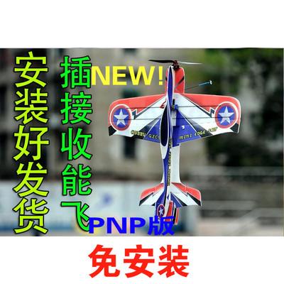 固定翼电动航模遥控KT板epp材料像真机F3P室内540t免安装3D飞机