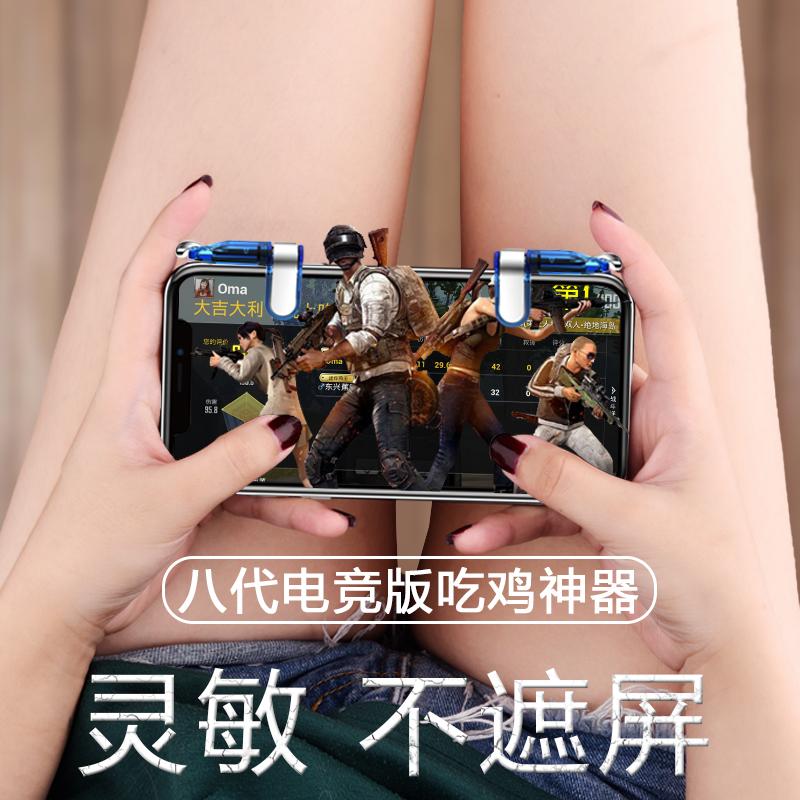 ✅吃鸡神器辅助绝地求生刺激战场游戏手柄手机手游神奇四六指外设