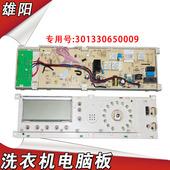 小天滚筒洗衣机电脑板鹅TG60-1201LP(S) 301330650009主板配件
