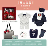 British gentleman gift box baby clothes gift set male baby gift summer and autumn baby full moon banquet gift box