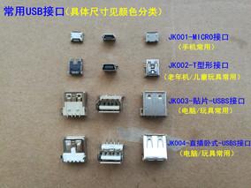 MINI USB贴片 USB接口 充电座 T型口 USB数据接口 MICRO USB座