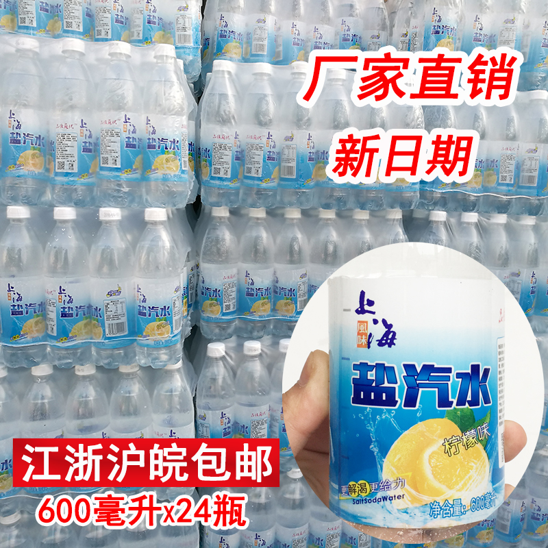 上海风味盐汽水柠檬味汽水夏季防暑降温碳酸饮料600ml*24瓶整箱