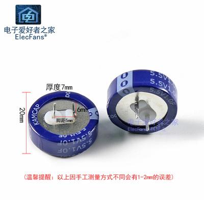 直插 法拉电容 5.5V 1F 超级电容 5.5V 1.0F 20*7MM C型 纽扣型
