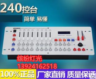 DMX512信号控台 控台240 灯光控制器 舞台灯光调光器 控制台 音响