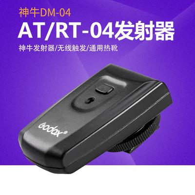 神牛引闪器单发射器ATR/AT-04 触发器RT/CT-04发射头摄影棚灯配件