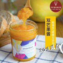 好吃酱的 双芒果酱220g 轻食0脂减糖无添加手工制作 拌酸奶抹面包
