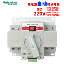 双电源自动转换开关63a 单相手动切换家用市电发电双向控制器220v
